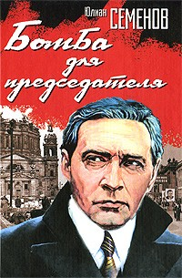 Юлиан Семенов - Бомба для председателя