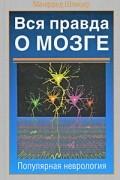 Манфред Шпицер - Вся правда о мозге. Популярная неврология