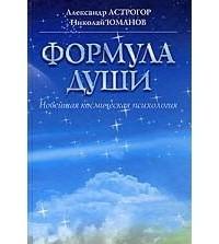 АСТРОГОР А А ФОРМУЛА ДУШИ  Астрологический форум!