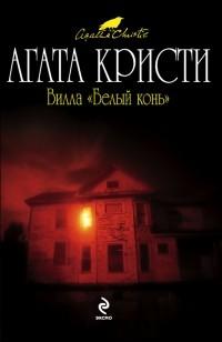 Агата Кристи - Вилла