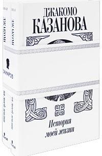 Джакомо Казанова - История моей жизни (комплект из 2 книг)