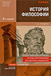 учебники философии для вузов