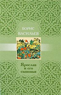 Борис Васильев - Ярослав и его сыновья