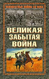 - Великая забытая война (сборник)