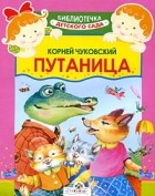 Чуковский К. — Путаница