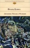 Франц Кафка - Дневники. Письма к Фелиции