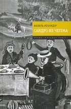 Фазиль Искандер - Сандро из Чегема