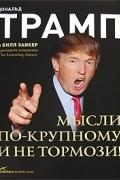 Трамп Д. - Мысли по-крупному и не тормози!