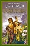 Диана Гэблдон - Чужестранка. В 2 книгах. Книга 2. Битва за любовь