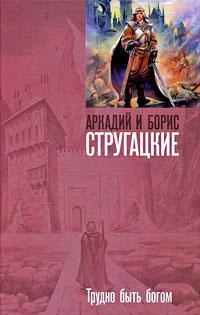 Аркадий и Борис Стругацкие - Трудно быть богом