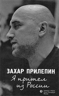 Захар Прилепин - Я пришел из России