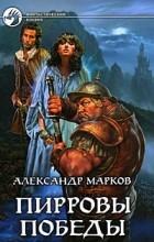 Александр Марков - Пирровы победы