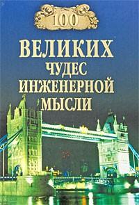 Низовский А. Ю. - 100 великих чудес инженерной мысли