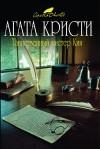 Агата Кристи — Таинственный мистер Кин