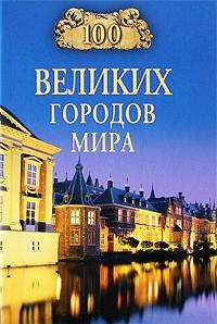 Надежда Ионина - 100 великих городов мира