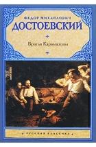 Федор Достоевский — Братья Карамазовы