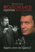 Соловьев В.Р. - Соловьев против Соловьева: Худеть или не худеть?