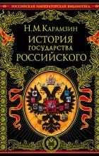 Карамзин Н. - История государства Российского