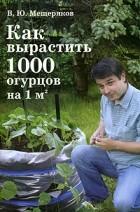 Мещеряков В. - Как вырастить 1000 огурцов на 1 м2