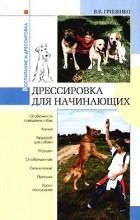 Гриценко В. - Дрессировка для начинающих