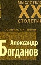 - Александр Богданов