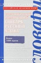 - Фразеологический объяснительный словарь русского языка