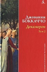 Джованни Боккаччо - Декамерон. Том 2