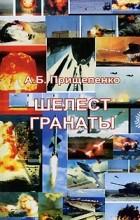 Александр Прищепенко - Шелест гранаты