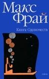 Макс Фрай, Линор Горалик - Книга Одиночеств
