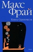 - Книга Одиночеств (сборник)