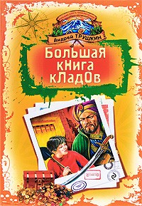 Трушкин А. - Большая книга кладов (сборник)