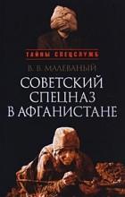 Малеваный В. - Советский спецназ в Афганистане