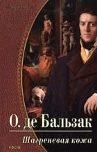 О. Де Бальзак — Шагреневая кожа. Эликсир долголетия. Поиски Абсолюта