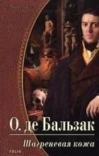 О. Де Бальзак - Шагреневая кожа. Эликсир долголетия. Поиски Абсолюта (сборник)
