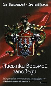 Олег Ладыженский, Дмитрий Громов - Пасынки восьмой заповеди