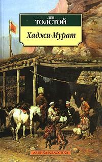 Лев Толстой - Хаджи-Мурат (сборник)
