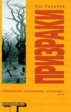 Чак Паланик - Призраки