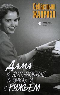 Обложка книги дама в очках с ружьем в автомобиле