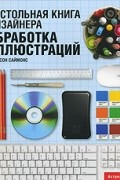 Саймонс Д. - Настольная книга дизайнера. Обработка иллюстраций