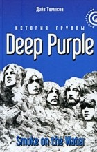 Дэйв Томпсон - История группы Deep Purple. Smoke on the Water