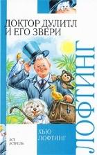 Хью Лофтинг - Доктор Дулитл и его звери