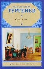 Тургенев И. - Отцы и дети. Накануне (сборник)