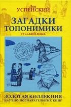 Лев Успенский - Загадки топонимики