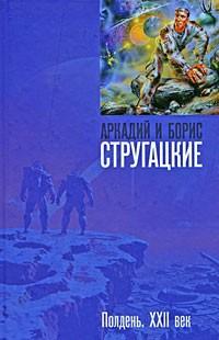 Аркадий и Борис Стругацкие - Полдень. XXII век