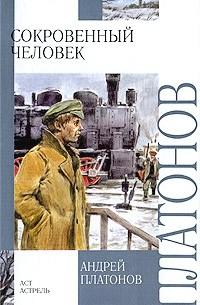 Андрей Платонов - Сокровенный человек (сборник)