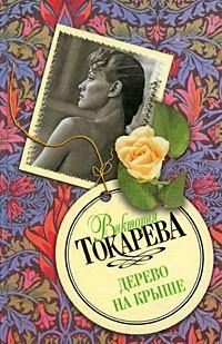 Виктория Токарева - Дерево на крыше (сборник)