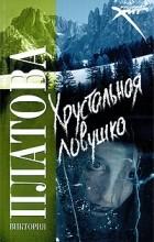 Виктория Платова - Хрустальная ловушка