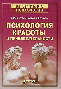 - Психология красоты и привлекательности