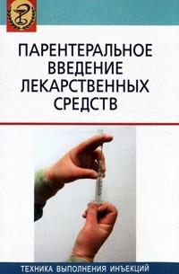 Стадник-Ясковец - Парентеральное введение лекарственных средств