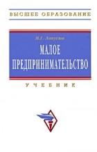 Лапуста М.Г. — Малое предпринимательство: учебник